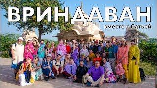 Сатья • Вриндаван (документальный фильм)