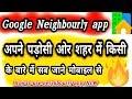 Google Neighbourly,Neighbourly app/How to use neighbourly app