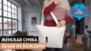 Женская сумка из кожзама Лодочка «Гуляю сама по себе» белая. Обзор