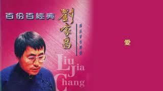 劉家昌 - 愛 (百份百經典 - 劉家昌 極品音色精選)