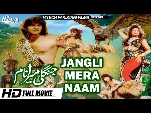 JANGLI MERA NAAM (TARZAN) - KAVITA, JAHANZAIB & SHAHIDA MINI - HI-TECH PAKISTANI FILMS