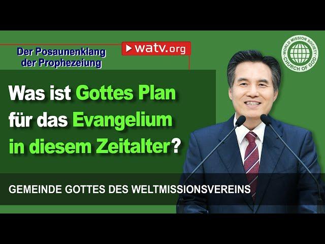 Der Posaunenklang der Prophezeiung | Gemeinde Gottes, Ahnsahnghong, Gottmutter