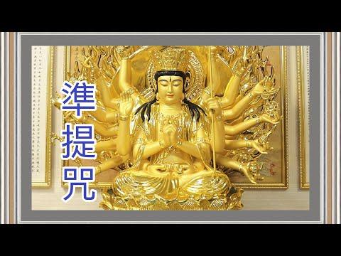 準提咒 準提神咒 Cundhi Bodhisattva Mantra