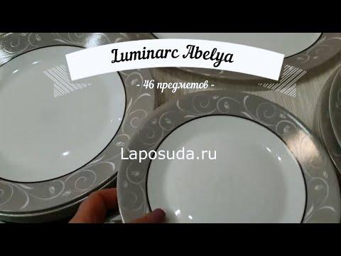 Сервиз Luminarc на 46 предметов из коллекции Abelya