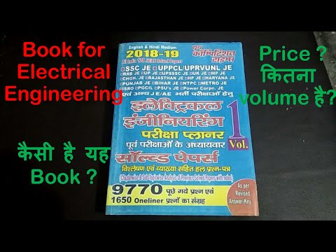 RRB JE Book for electrical Engineering youth publication / youth publication book for electrical