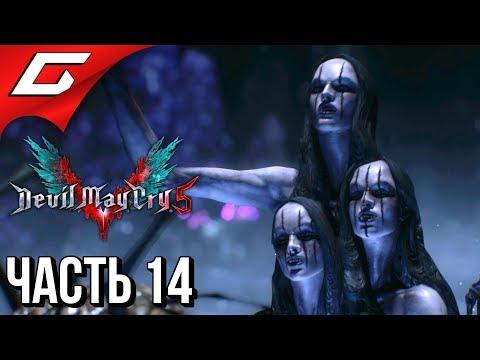 DEVIL MAY CRY 5 ➤ Прохождение #14 ➤ МАЛФАС