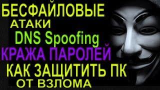 ВЗЛОМ ПК | Безфайловые атаки | DNS Spoofing | КРАЖА ПАРОЛЕЙ | ЗАЩИТА ПК ОТ ВИРУСОВ