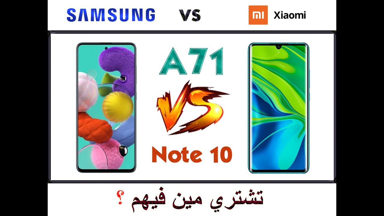 Photo of Samsung A71 vs Xiaomi mi note 10 – سامسونج