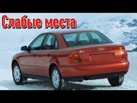 Audi A4 B5 недостатки авто с пробегом | Минусы и болячки Ауди А4 Б5