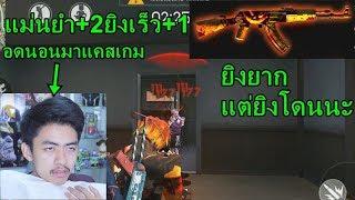 Free Fire AK เป็นปืนที่ยิงหัวยากที่สุด!!