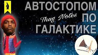 Автостопом по Галактике - Заметки Гангстера (Обзор и Анализ)