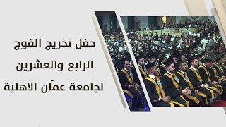 حفل تخريج الفوج الرابع والعشرين لجامعة عمّان الاهلية