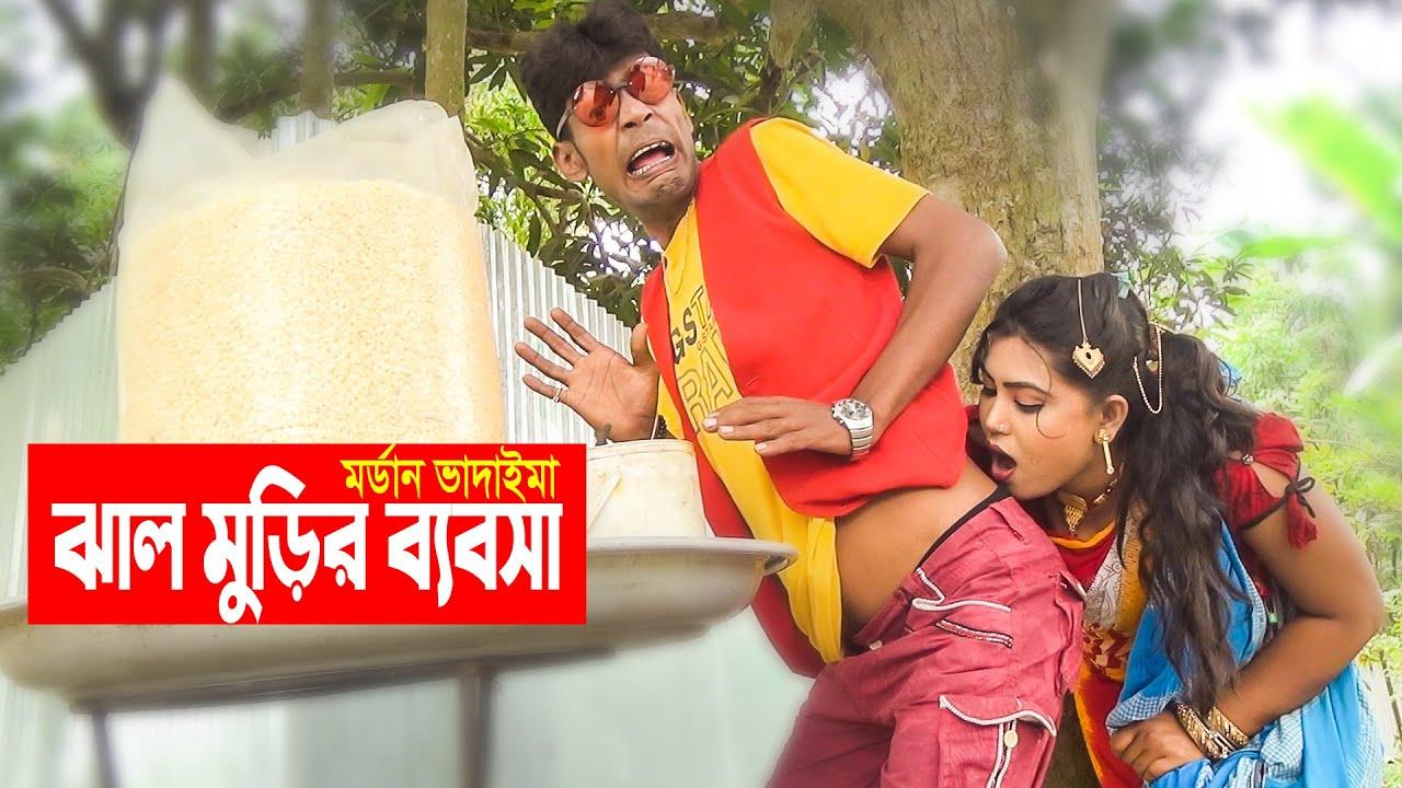 Download ঝাল মুড়ির ব্যবসা | মর্ডান ভাদাইমা | Jhal Murir Bebsha | Modern Vadaima Koutuk | New Comedy 2021