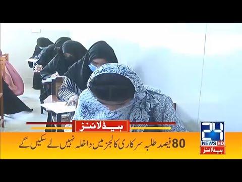 80% Students Daakhla Nahi Le Sakein Ge