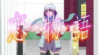 〈物語〉シリーズセカンドシーズンBlu-ray Disc BOX 発売告知CM  恋物語ver. シリーズ セカンドシーズン 検索動画 4