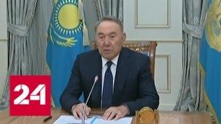 Нурсултан Назарбаев сложил полномочия президента и назначил преемника   Россия 24