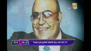 كل يوم في رمضان .. 24 عاما علي رحيل المفكر المصري فرج فودة