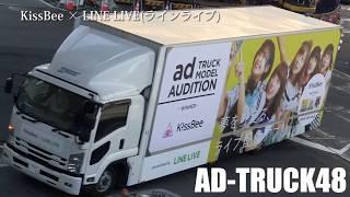 渋谷を走行する、KissBee × LINE LIVE (ラインライブ) のアドトラック。 #KissBee #LINELIVE ////////////////////////////////////////////////////// BuzzVideo - 元TopBuzz Video 版権侵害 ...