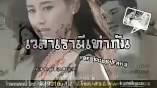 [official MV] เวลาเรามีเท่ากัน Ver.poppyfang