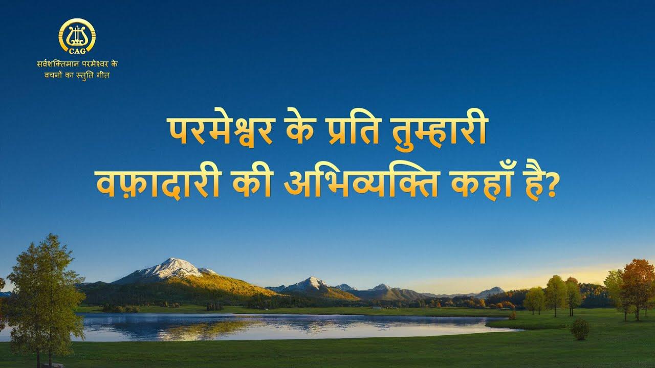2021 Hindi Christian Song | परमेश्वर के प्रति तुम्हारी वफ़ादारी की अभिव्यक्ति कहाँ है? (Lyrics)