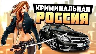 РУССКАЯ МАФИЯ БАШЛЯЕТ! - GTA: КРИМИНАЛЬНАЯ РОССИЯ