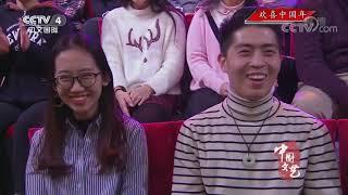 《中国文艺》 20200123 欢喜中国年 09:00  CCTV中文国际