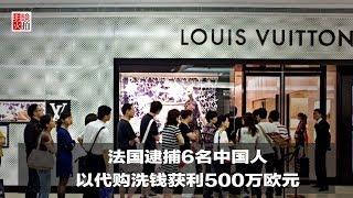 中国#法国#代购洗钱*** 中国消费者在奢侈品的消费力十分惊人,因此跨国...