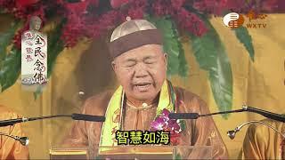 【全民念佛443】| WXTV唯心電視台