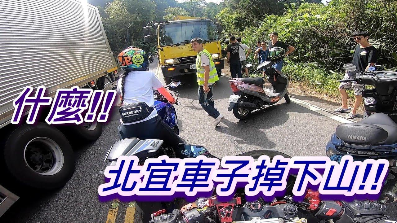 什麼!!有車子掉到山下~北宜跑山日常