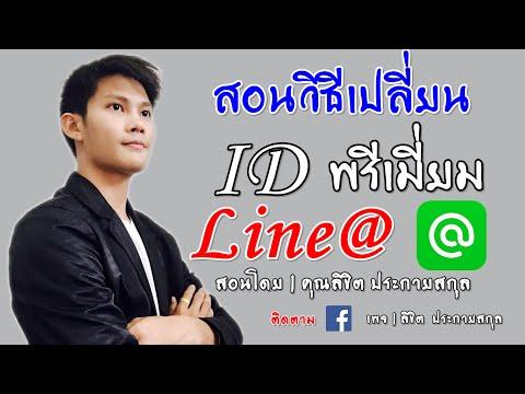 คุณลิขิต ประกายสกุล   LINE@ Official วิธีการใช้งาน เปลี่ยน ID พรีเมี่ยม EP.4