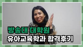 한국방송통신대 대학원 - 유아교육학과 합격후기