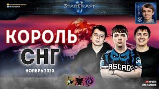 Король СНГ в StarCraft II: Комментаторы идут в бой! В эфире Alex007 и Unix - Ноябрь-2020