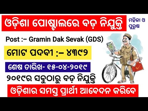 GDS Recruitment 2019 !! Odisha Postal Circle !! Odisha Job Alert