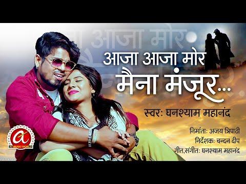 Aaja Aaja Mor Maina Manjur I Puja Dewangan I Ajay I Ghanshyam Mahanand