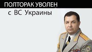 Порошенко уволил Степана Полторака с должности министра обороны