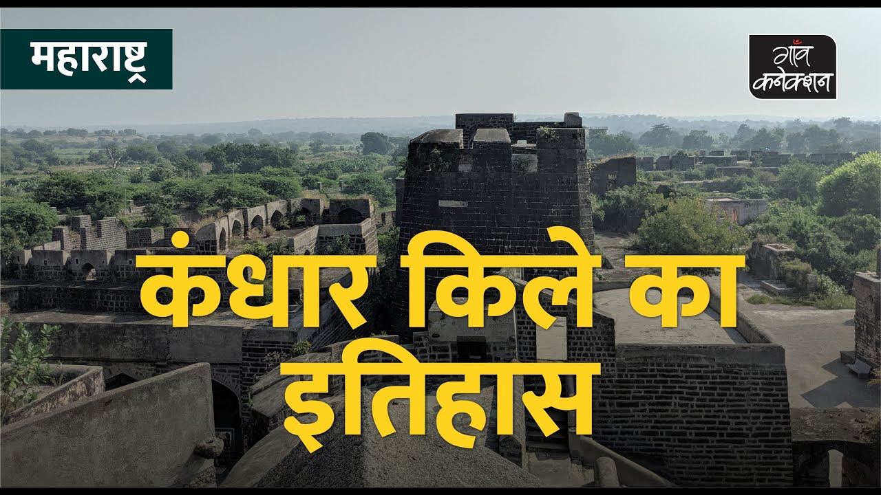 Download महाराष्ट्र के कंधार किले की अनसुनी कहानियां || Story of Kandhar Fort of Maharashtra || Bhuikot Fort