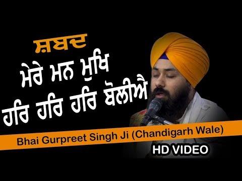 Shabad-Bhai-Gurpreet-Singh-Ji-Chandigarh-Wale-6-April-2019