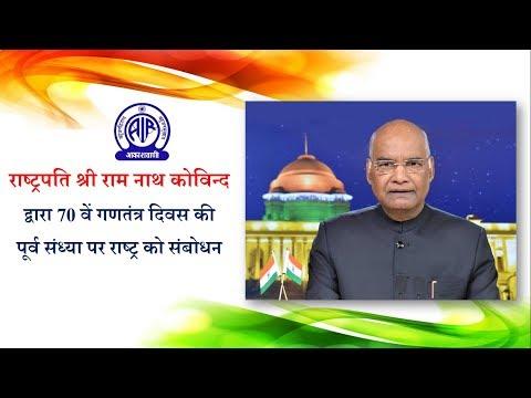 राष्ट्रपति श्री राम नाथ कोविन्द द्वारा 70 वें गणतंत्र दिवस की पूर्व संध्या पर राष्ट्र को संबोधन.
