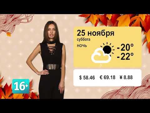 Сладкая погода на 25 ноября