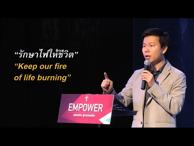 คำเทศนา รักษาไฟให้ชีวิต (Empower series #5)