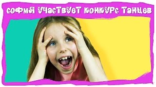 2017 ВЫСТУПЛЕНИЕ вакинг танец ВЛОГ София шоу для ДЕТЕЙ VLOG kazakhstan