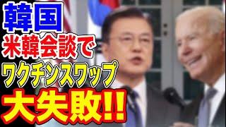 🇰🇷韓国のワクチンスワップが大失敗!!…【韓国ニュース:韓国の反応】