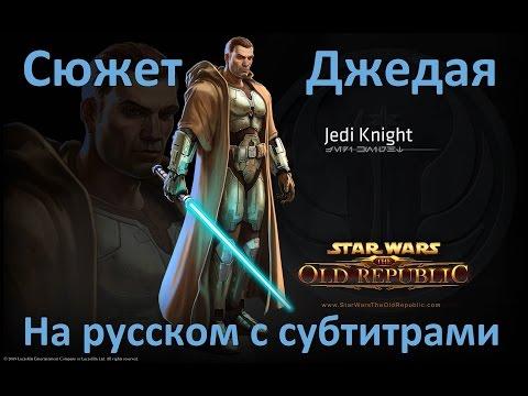 Star Wars The Old Republic Сюжет Джедая на Русском серия 1