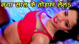 नया साल (2018) सुपरहिट गाना NEW YEAR PARTY SONG Ankush Raja Loving New Year Bhojpuri Songs