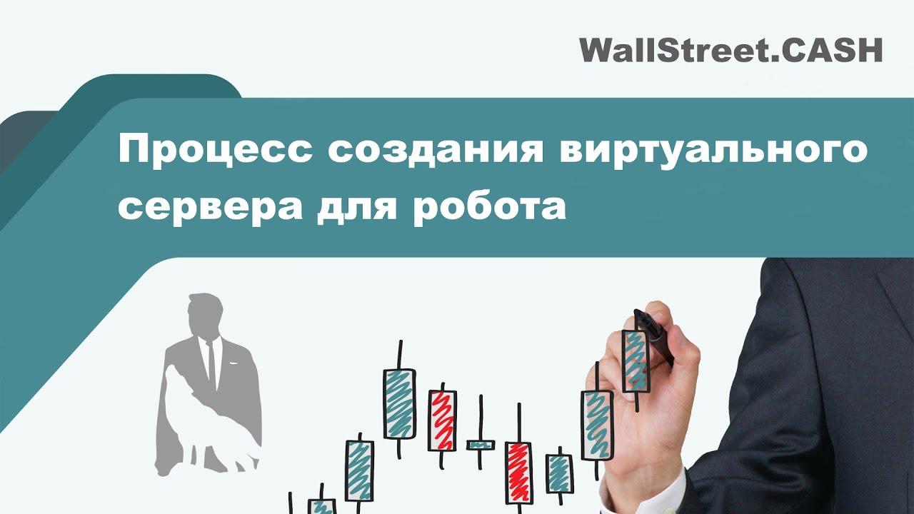 Виртуальный сервер для форекс торговли на фондовая биржа отличия от форекс