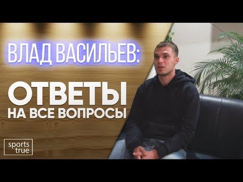 Интервью с Владиславом Васильевым / Sports True