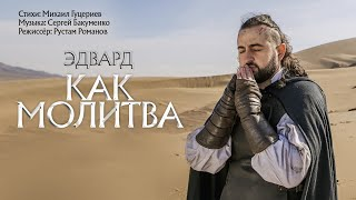 ЭДВАРД - Как молитва (Official video, 2019) 0+