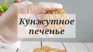 Рецепт кунжутного печенья