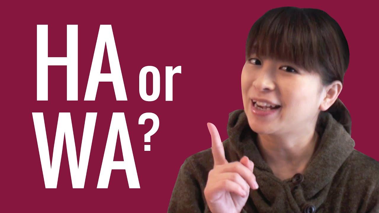 Japanese Particles Guide: Wa, Ni, No, Ga    - JapanesePod101 com