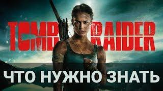 Tomb Raider: Лара Крофт - то что нужно знать о новом фильме